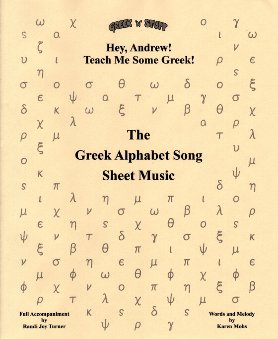 Sheet Music for the Greek Alphabet Song